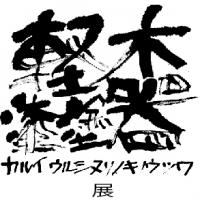 軽漆塗木器展〜カルイウルシヌリノキノウツワ展