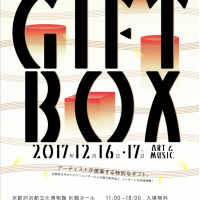 THE GIFT BOX 2017 アーティストが提案する特別なギフト