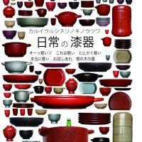 日常の漆器展 椿庵(三重県)